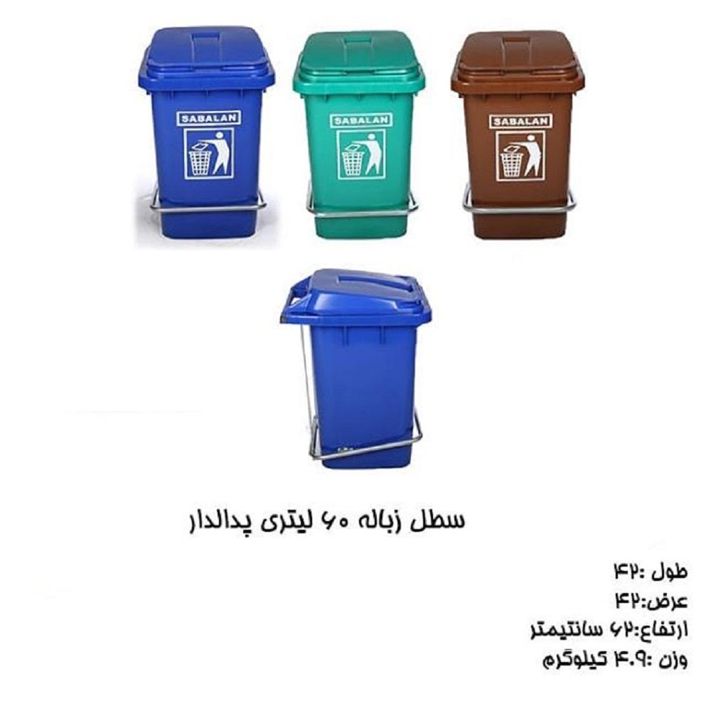 سطل زباله بیمارستانی 60 لیتری پدالدار
