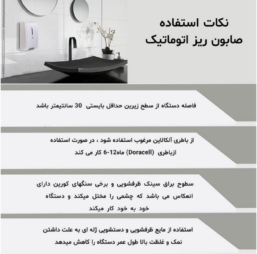 جا مایع دستشویی هوشمند دیواری مدل 110