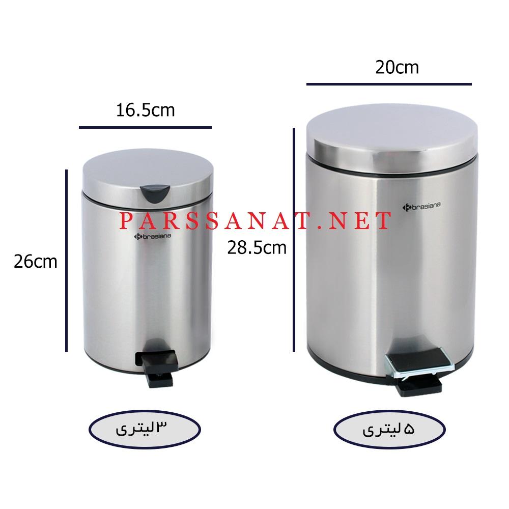 سطل آشغال خانگی استیل براسیانا مدل 5 لیتری